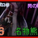 【ゲーム実況】#6 閃の軌跡4《名物熊男》
