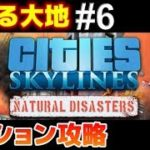 【シティーズスカイライン】実況 ミッション攻略生放送!揺れる大地 #6