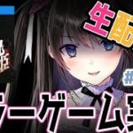 #71【ホラーゲーム実況】祝姫ゲーム配信2  #生電波