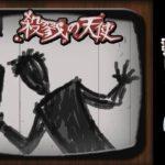 #8【殺戮の天使】反撃【ホラーゲーム】【ゆっくり実況】