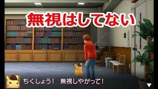 #8 【ポケモン】カイザー,MASAのゲーム実況「名探偵ピカチュウ」研究所の怪談 謎のポケモンを追え