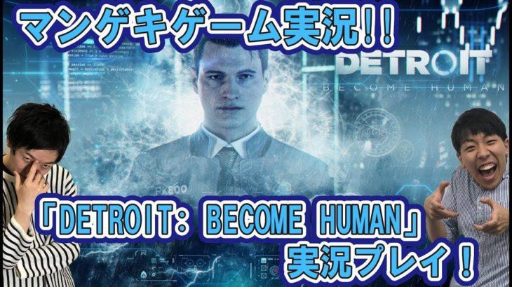マンゲキゲーム実況!!♯8 「Detroit: Become Human」