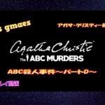 ゲームライブ実況~アガサ・クリスティ-ABC殺人事件-~パートD