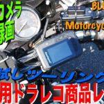 【商品レビュー】バイク用ドライブレコーダーお試しツーリング編【BLUESKYSEA DV688】
