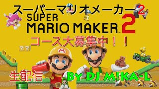 【DJ M!KA-Lのゲーム実況】スーパーマリオメーカー2生配信 テスト回