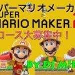 【DJ M!KA-Lのゲーム実況】スーパーマリオメーカー2生配信 第12回目 コースID大募集中!!