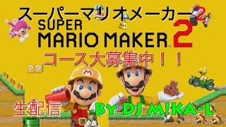 【DJ M!KA-Lのゲーム実況】スーパーマリオメーカー2生配信 第22回目 コースID大募集!!