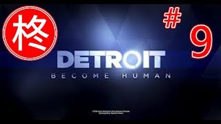 【ゲーム実況】Detroit;Become Human #09