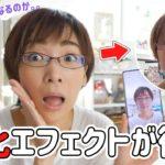【衝撃映像!】FaceAppがやばすぎる!爆笑しちゃうので気をつけて!