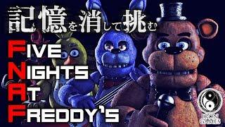 【夏のホラー特集】Five Nights At Freddy's:記憶を消して再び挑むFNAF 1日目~5日目攻略&クリア【あいろん】