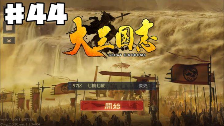 【大三国志】 GREAT KINGDOMS #44【ゲーム実況】RTS