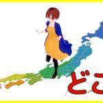 【初ゲーム実況!!】自分の居場所を当てろ!GeoGuessr Japan【固体量子】