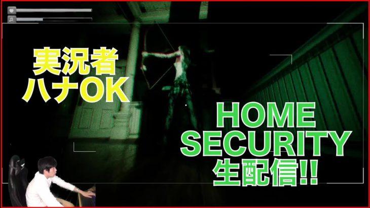 【ゲーム実況】Home Security 生配信