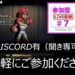 【IdentityV / 第五人格】参加型(DISCO有/聞き専可)【ゲーム実況生配信】♯7
