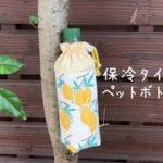 保温ペットボトルカバーの作り方★保冷ボトルカバー★Kcoton★How to make a cooler plastic bottle cover