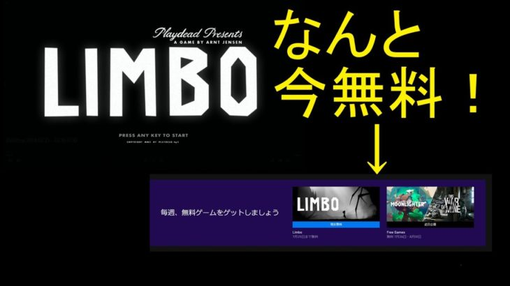 【LIMBO】やるなら今でしょ!今無料のLIMBO#1【ゲーム実況】【ホラー】