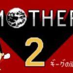 Live【MOTHER2 ギーグの逆襲】名作レトロゲームを全クリ目指す!概要欄必読