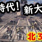 【MHW】#1 ゲーム実況??(北3チャンネル)