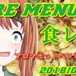 MRE食レポ生放送【アロマポットペンネ】