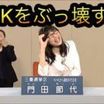 【NHKをぶっ壊す! 衝撃映像】超絶演技派候補!  自分の目で確かめて下さい!