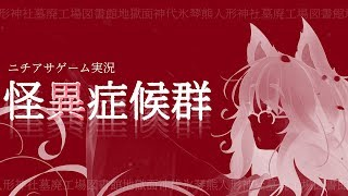 【ニチアサゲーム実況】怪異症候群 No.5