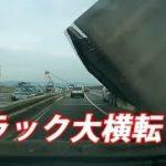 【閲覧注意】 危険な死亡寸前事故 ハプニング動画集 PART15!【衝撃映像】