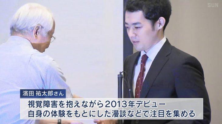 ユニバーサル社会を推進 お笑いタレント・濱田祐太郎さんがPR大使に