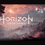 PS4 Hori Zon完全所見プレイのんびり遊ぶ~#8!空白ゲーム実況。