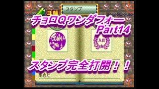 【チョロQワンダフォー】 Part14 RPG風レースゲームを実況【夜光ネザメ】