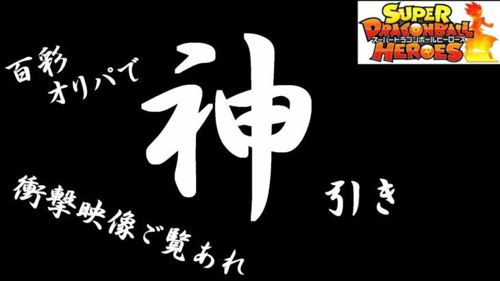 【SDBH】神回♪衝撃映像!1パック2500円のオリパでまさかの・・(TK Family)