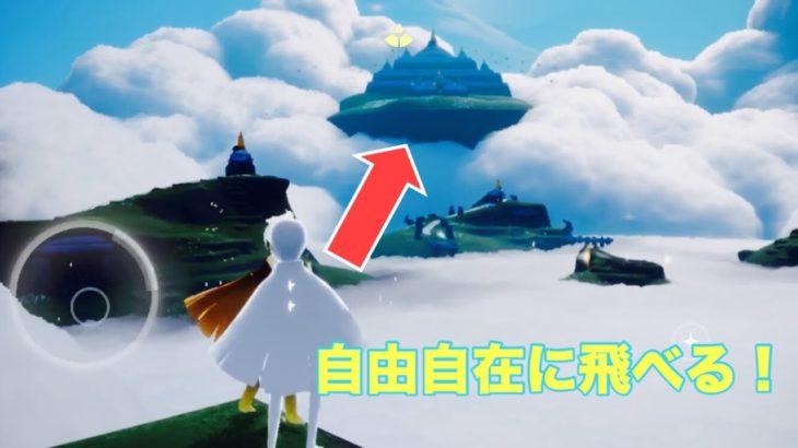 空を飛ぶって気持ちいい!!!!新作アプリ「SKY」ゲーム実況してみた!