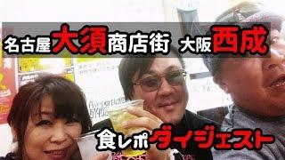 食レポ「STORIES」ダイジェスト