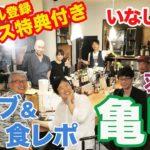 羽村市の亀甲さんにてライブ&食レポ!マジシャンの千村康将くんがゲスト参加【チャンネル登録特典付き】 – いなしんTV#32