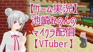 【ゲーム実況】地獄のウィザー捜索!!池崎かのんのマイクラ配信!【VTuber】