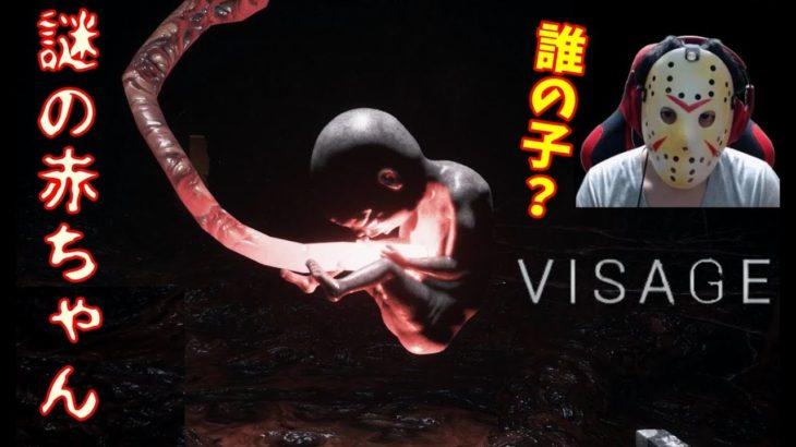 【Visage】#6 宙に浮く正体不明の赤ちゃん【ゲーム実況】 ホラーゲーム