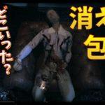 【Visage】#6 消えてしまった包丁【ゲーム実況】PTオマージュ ホラーゲーム