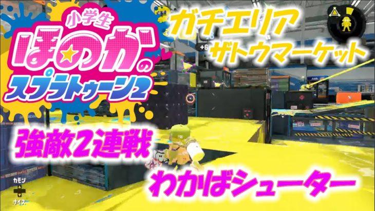 【ウデマエX】小6女子のゲーム実況 強敵2連戦 ザトウマーケット ガチエリア