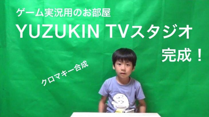 ゲーム実況の為のお部屋YUZUKIN TVスタジオ完成!!【クロマキー合成 グリーンスクリーン】