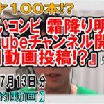 『お笑いコンビ霜降り明星がYouTubeチャンネルを開設し毎日動画投稿!?』についてetc【日記的動画(2019年07月13日分)】[ 104/365 ]