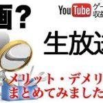 【Youtube考察】ゲーム実況における動画と生放送(LIVE)の違い・メリットデメリット考察