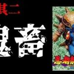 忍者龍剣伝 実況 ゲームセンターcx #2