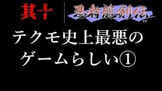 忍者龍剣伝 実況 ゲームセンターcx #10