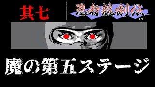 忍者龍剣伝 実況 ゲームセンターcx #7