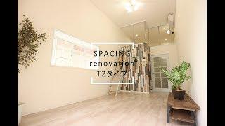 仙台の賃貸マンション、ペット可アパート、リノベーションのお部屋探しは不動産スペーシング renovation T2タイプ 360度動画