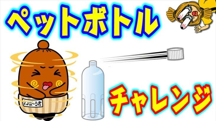 ⚫︎面白動画⚫︎ 【tik tok】 ティックトックで流行ペットボトルチャレンジにねば~る君が挑戦! ねば〜る君のねばねばTV 【nebaarukun】