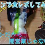 【ノン闇営業!】ローソンで食レポしてみた!カフェゼリーラテ( ゚Д゚)ウマー【雑談ラジオ④】