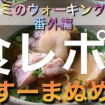 【飯テロ】ギャラミの食レポ!!@すーまぬめぇ