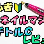 【セルフジェルネイル】ネイルマシン購入!プチトルC商品レビュー