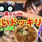 【大食い】【ドッキリ】食レポ動画と称してお店に潜入ドッキリ!店員さんの反応は…     序章