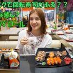 【ナスチャンネル】⑥ベラルーシ・回転寿司食レポ!